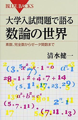 大学入試問題で語る数論の世界―素数、完全数からゼータ関数まで (ブルーバックス)の詳細を見る
