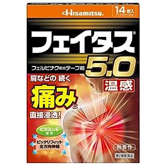 【第2類医薬品】フェイタス5.0温感 14枚入 ※セルフメディケーション税制対象商品