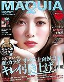 MAQUIA(マキア) 付録なし版 2019年 2 月号 [雑誌] (MAQUIA増刊)