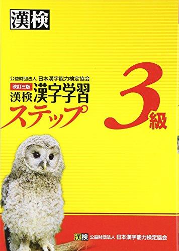 漢検3級漢字学習ステップ 改訂三版の詳細を見る