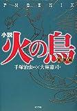 小説 火の鳥 鳳凰編 (小説火の鳥 3)