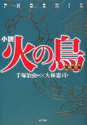 小説 火の鳥 鳳凰編 (小説火の鳥 3)の詳細を見る