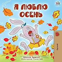 I Love Autumn (Russian Edition) (Russian Bedtime Collection)