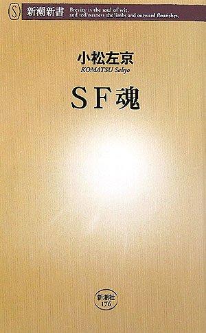 SF魂 (新潮新書)の詳細を見る