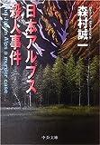 日本アルプス殺人事件 (中公文庫)