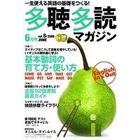 多聴多読マガジン 2008年 06月号 [雑誌]