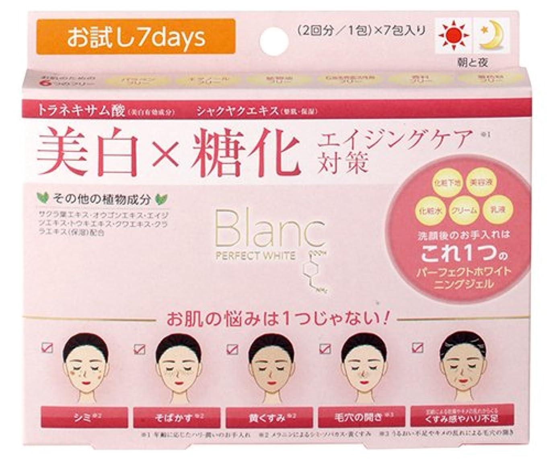 視力俳句熟達ブラン 薬用パーフェクトホワイト 7包