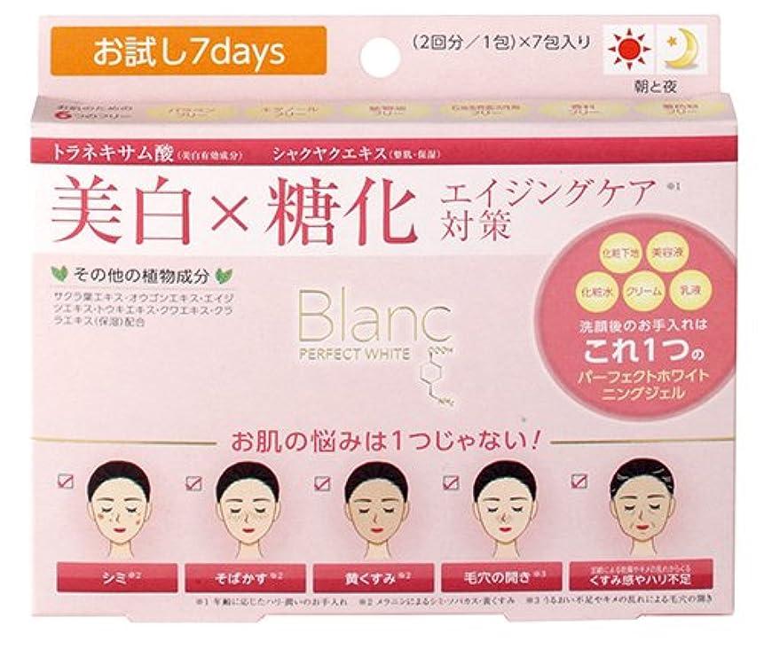 染色苦痛連結するブラン 薬用パーフェクトホワイト 7包