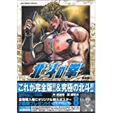 北斗の拳 完全版 (8) (BIG COMICS SPECIAL)