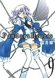 PandoraHearts 9巻 (デジタル版Gファンタジーコミックス)