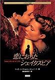 恋におちたシェイクスピア―シナリオ対訳 [単行本]