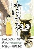 ねことマスター 幸せをよぶ看板猫 / 杉作 のシリーズ情報を見る