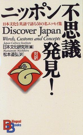 ニッポン不思議発見!—日本文化を英語で語る50の名エッセイ集 (講談社バイリンガル・ブックス)
