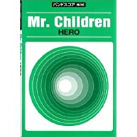バンドスコアmini Mr.Children/HERO