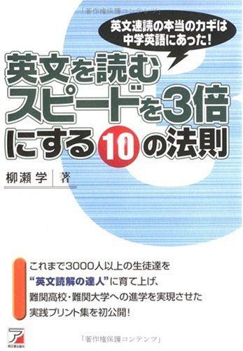 英文を読むスピードを3倍にする10の法則 (アスカカルチャー)の詳細を見る