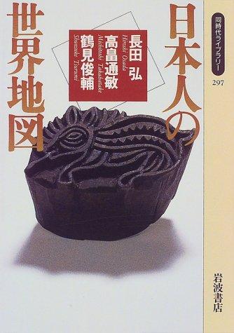 日本人の世界地図 (同時代ライブラリー (297))の詳細を見る