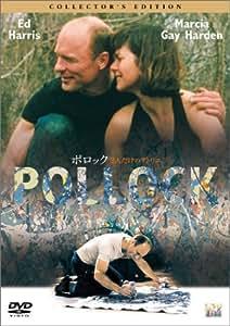 ポロック 2人だけのアトリエ コレクターズ・エディション [DVD]