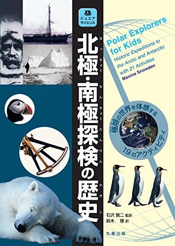 北極・南極探検の歴史 –極限の世界を体感する19のアクティビティ (ジュニアサイエンスシリーズ)の詳細を見る