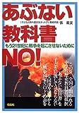 あぶない教科書NO!―もう21世紀に戦争を起こさせないために