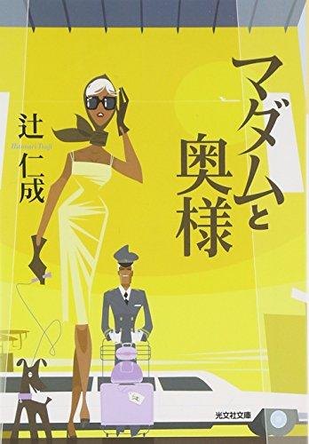 マダムと奥様 (光文社文庫)