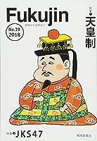 Fukujin 第19号(2018)―漬物から憑物まで 特集1:天皇制/特集2:JKS47