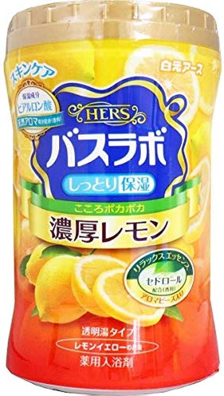 お嬢解体する率直なHERSバスラボ しっとり保湿 薬用入浴剤 濃厚レモンの香り 640g