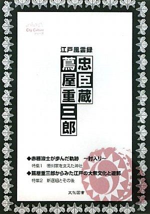 江戸風雲録 忠臣蔵・蔦屋重三郎 (City Cultureシリーズ)
