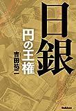 日銀 円の王権