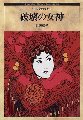 破壊の女神―中国史の女たち (ヒストリー・ブック・シリーズ)の詳細を見る
