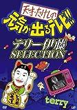 天才・たけしの元気が出るテレビ!!「テリー伊藤 SELECTION」[DVD]