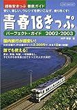 青春18きっぷパーフェクト・ガイド (2002-2003) (イカロスMOOK)