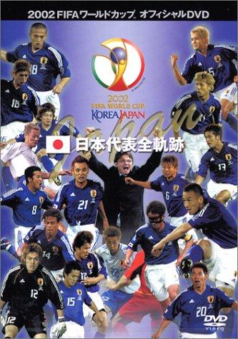 FIFA 2002 ワールドカップ オフィシャルDVD 日本代表 全軌跡