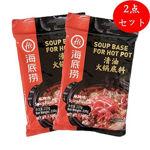 海底撈清油火鍋調料【2パックセット】 清湯 麻辣味 鍋の素 鍋料理 本番の四川料理 220gX2バック