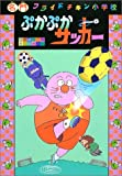 ぷかぷかサッカー (名門フライドチキン小学校 (4))