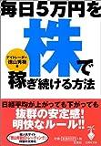 毎日5万円を株で稼ぎ続ける方法 (宝島社文庫)