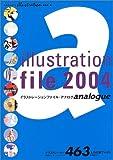 イラストレーションファイル・アナログ (2004) (玄光社MOOK (74))