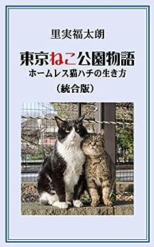 [里実 福太朗]の東京ねこ公園物語(統合版): ホームレス猫ハチの生き方