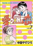 愛don't恋 7 (ヤングキングコミックス)