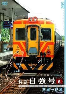 パシナコレクション 台湾国鉄シリーズ 特急 自強号 PART6 [DVD]