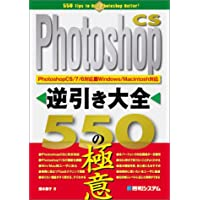 PhotoshopCS逆引き大全550の極意