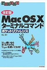 [改訂版]  Mac OS X ターミナルコマンド ポケットリファレンス 単行本(ソフトカバー)