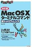 [改訂版]  Mac OS X ターミナルコマンド ポケットリファレンス