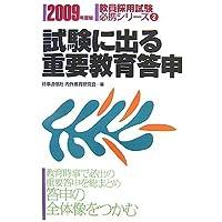 試験に出る重要教育答申〈2009年度版〉 (教員採用試験必携シリーズ)