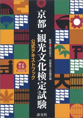 京都・観光文化検定試験公式テキストブック