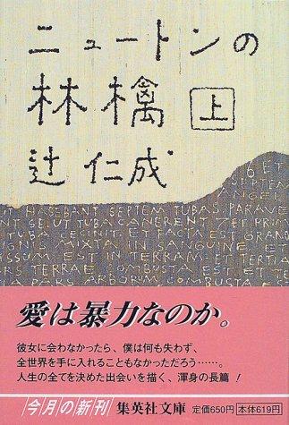 ニュートンの林檎 上 (集英社文庫)