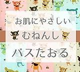 赤ちゃん おすすめ バスタオル やわらか 無撚糸 60×120cm 3色セット 子ぐま (ピンク)