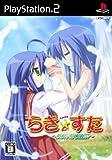 らき☆すた ~陵桜学園 桜藤祭~(通常版)