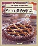 ティーとお菓子の楽しみ―紅茶、中国茶、日本茶の知識 (マイライフシリーズ特集版)