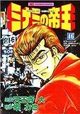 ミナミの帝王 46 (ニチブンコミックス)
