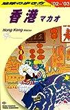 香港 マカオ 〈'02~'03〉  地球の歩き方
